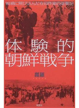 体験的朝鮮戦争 戦禍に飛び込んだ在日作家の従軍記
