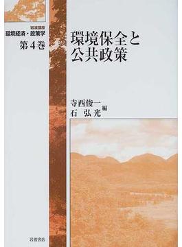 岩波講座環境経済・政策学 第4巻 環境保全と公共政策