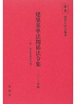 建築基準法関係法令集 2003年版