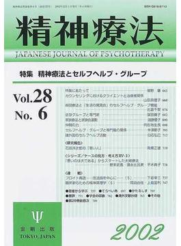 精神療法 Vol.28No.6 特集精神療法とセルフヘルプ・グループ
