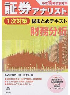 財務分析 平成15年試験対策