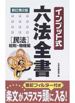 インプット式六法全書〈民法/総則・物権編〉 新訂第2版