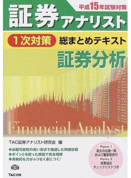 証券分析 平成15年試験対策