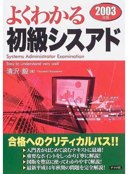 よくわかる初級シスアド 2003年版
