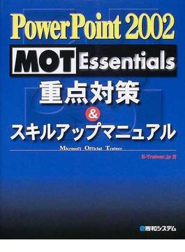 PowerPoint 2002 MOT Essentials重点対策&スキルアップマニュアル