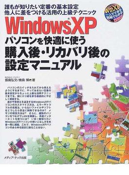 WindowsXPパソコンを快適に使う購入後・リカバリ後の設定マニュアル 誰もが知りたい定番の基本設定 他人に差をつける活用の上級テクニック