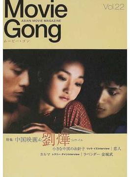 ムービー・ゴン Vol.22 特集中国映画&劉燁 小さな中国のお針子 カルマ