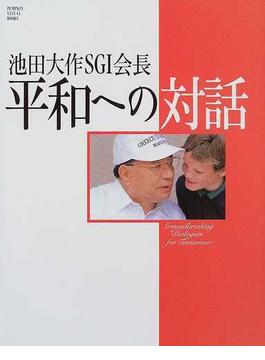 池田大作SGI会長平和への対話