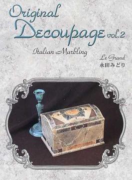 オリジナルデコパージュ Vol.2 イタリアンマーブリング