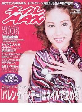 ネイルMAX 2003Winter ver. おめでとう!浜崎あゆみ、ネイルクィーン殿堂入り&番長の新作発表!!♥