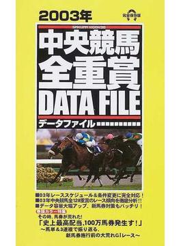 中央競馬・全重賞データファイル 完全保存版 2003年