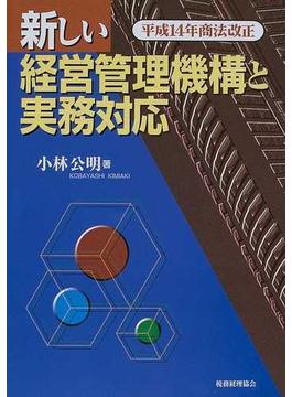 新しい経営管理機構と実務対応 平成14年商法改正