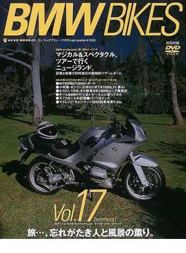 BMW bikes Vol.17 BMW on the road/NEW ZEALAND TOURING旅…、忘れがたき人と風景の薫り。(NEKO MOOK)