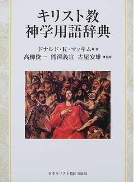キリスト教神学用語辞典