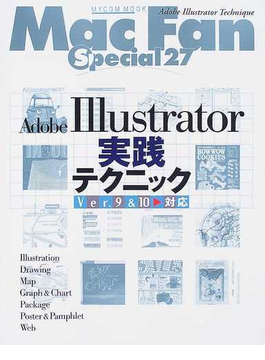 Adobe Illustrator実践テクニック(マイコミムック)