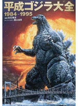 平成ゴジラ大全 1984〜1995