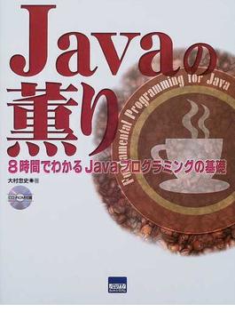 Javaの薫り 8時間でわかるJavaプログラミングの基礎