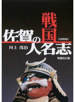 佐賀の戦国人名志 増補改訂版