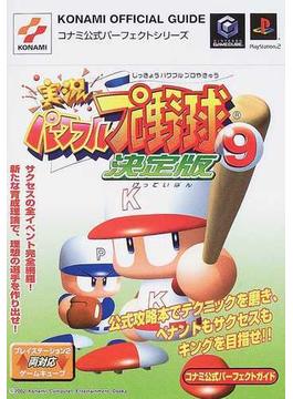 実況パワフルプロ野球9決定版コナミ公式パーフェクトガイド