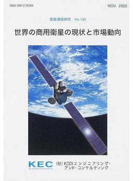 世界の商用衛星の現状と市場動向