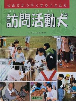 訪問活動犬