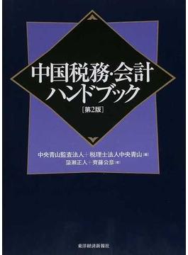 中国税務・会計ハンドブック 第2版