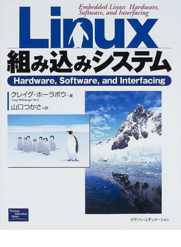 Linux組み込みシステム Hardware,software,and interfacing
