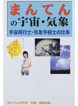 まんてんの宇宙・気象 宇宙飛行士・気象予報士の仕事