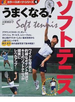 うまくなる!ソフトテニス