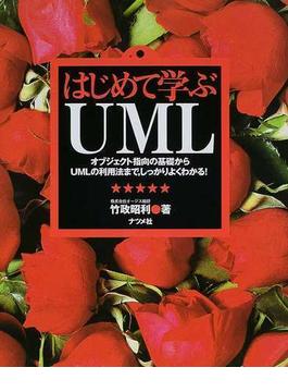 はじめて学ぶUML オブジェクト指向の基礎からUMLの利用法まで,しっかりよくわかる!