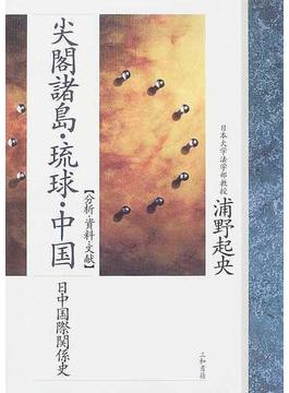 尖閣諸島・琉球・中国 分析・資料・文献 日中国際関係史
