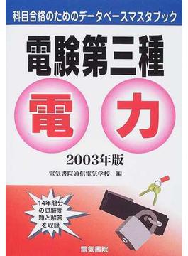 電験第三種電力 2003年版