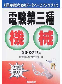 電験第三種機械 2003年版