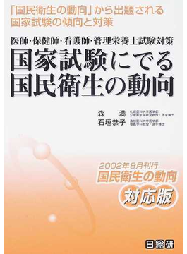 国家試験にでる国民衛生の動向 医師・保健師・看護師・管理栄養士試験対策 第4版
