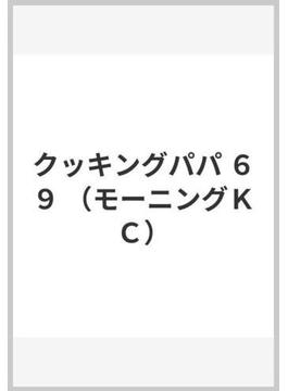 クッキングパパ 69 (モーニングKC)(モーニングKC)