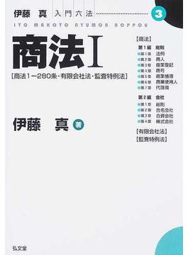 商法 1 商法1−280条・有限会社法・監査特例法