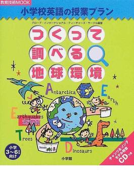 小学校英語の授業プランつくって調べる地球環境 小学校3〜6年生向け