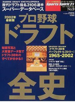 プロ野球ドラフト全史 2002年最新版 完全保存版歴代ドラフト指名3106選手スーパー・データベース