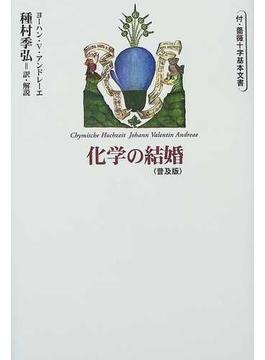 化学の結婚 付・薔薇十字基本文書 普及版