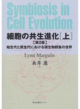 細胞の共生進化 始生代と原生代における微生物群集の世界 第2版 上