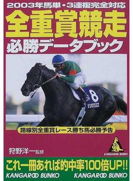 全重賞競走必勝データブック 2003年馬単・3連複完全対応
