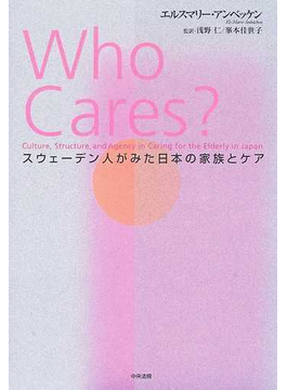 Who cares? スウェーデン人がみた日本の家族とケア