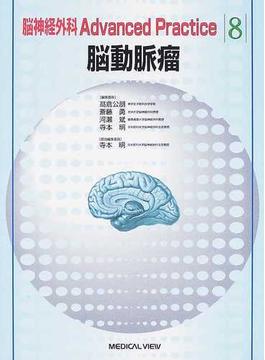 脳神経外科Advanced Practice 8 脳動脈瘤