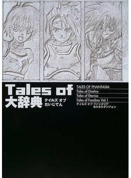 Tales of大辞典 Tales of PHANTASIA Destiny Eternia Fandom Vol.1 ファンタジアなりきりダンジョン