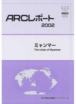ミャンマー 2002−11