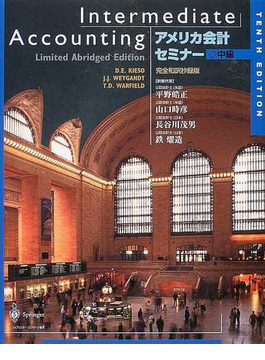 アメリカ会計セミナー 中級 完全和訳抄録版