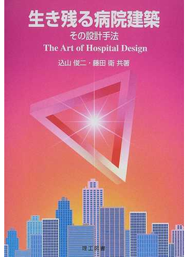 生き残る病院建築 その設計手法