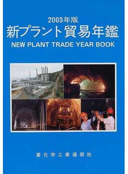 新プラント貿易年鑑 2003年版