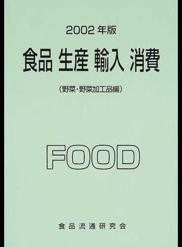 食品 生産 輸入 消費 2002年版野菜・野菜加工品編