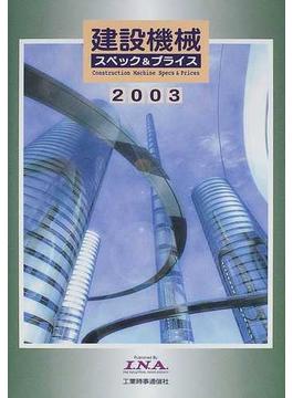 建設機械スペック&プライス 建設機械主要仕様価格表 2003